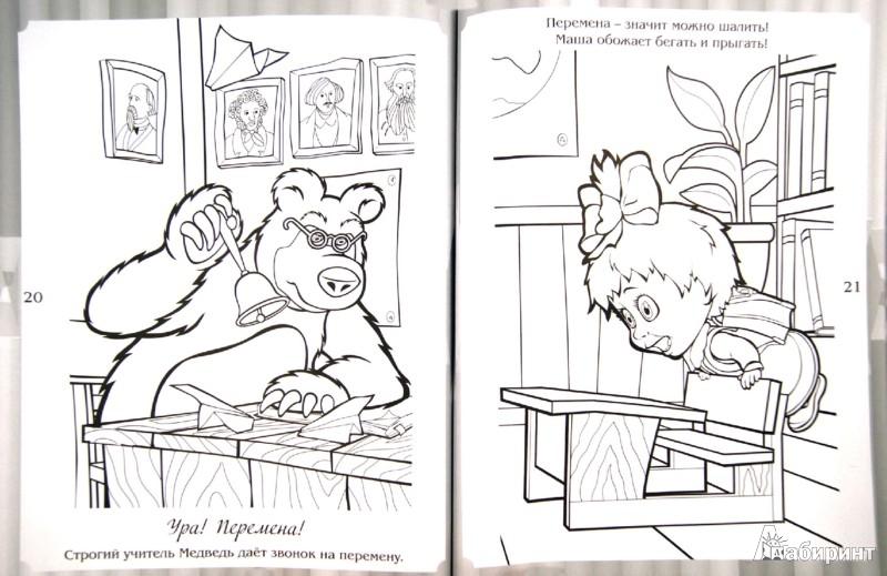 Иллюстрация 1 из 20 для Маша и Медведь. Развивающая книга и более 800 наклеек   Лабиринт - книги. Источник: Лабиринт