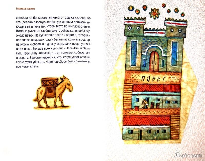 Иллюстрация 1 из 47 для Глиняный конверт - Ревекка Рубинштейн   Лабиринт - книги. Источник: Лабиринт