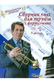 Сборник пьес для трубы с фортепиано: клавир сборник инструментальной джазовой музыки cdmp3