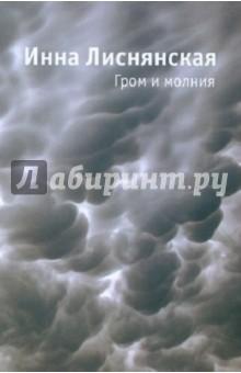 Лиснянская Инна Львовна » Гром и молния