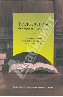 Филология: вечная и молодая. Сборник статей к юбилею профессора М.Л. Ремнёвой