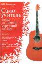 Павленко Борис Михайлович Самоучитель игры на шестиструнной гитаре павленко борис михайлович самоучитель игры на шестиструнной гитаре