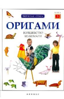Оригами: волшебство из бумаги. Книга 3