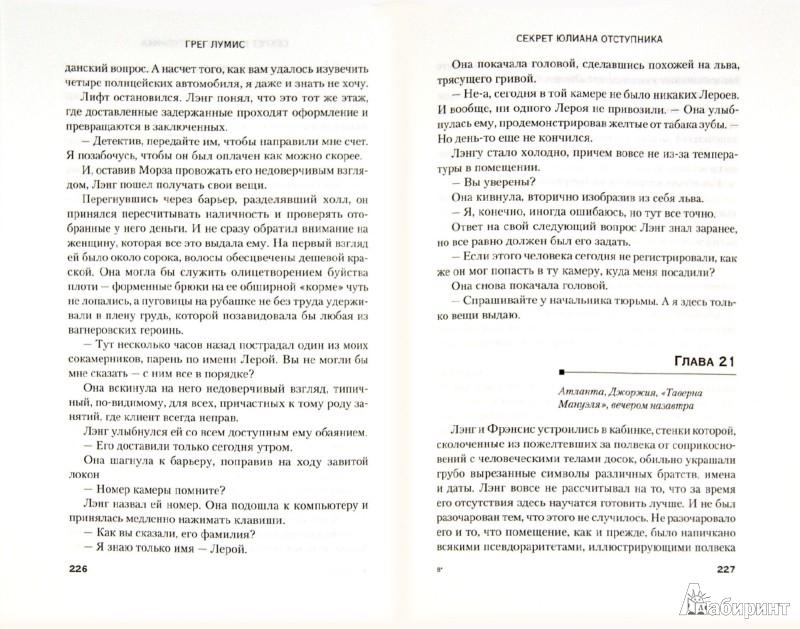 Иллюстрация 1 из 9 для Секрет Юлиана Отступника - Грэг Лумис | Лабиринт - книги. Источник: Лабиринт