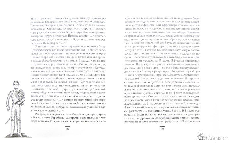 Иллюстрация 1 из 4 для Кадеты, гардемарины, юнкера. Мемуары воспитанников военных училищ XIX века | Лабиринт - книги. Источник: Лабиринт