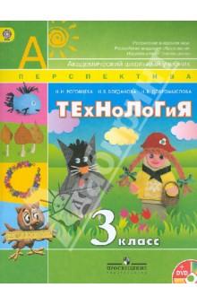 Технология. 3 класс. Учебник (+ DVD). ФГОС