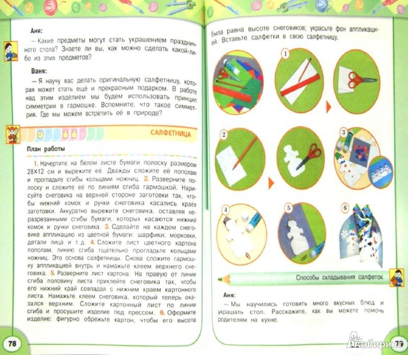 Иллюстрация 1 из 6 для Технология. 3 класс. Учебник (+ DVD). ФГОС - Роговцева, Богданова, Добромыслова | Лабиринт - книги. Источник: Лабиринт