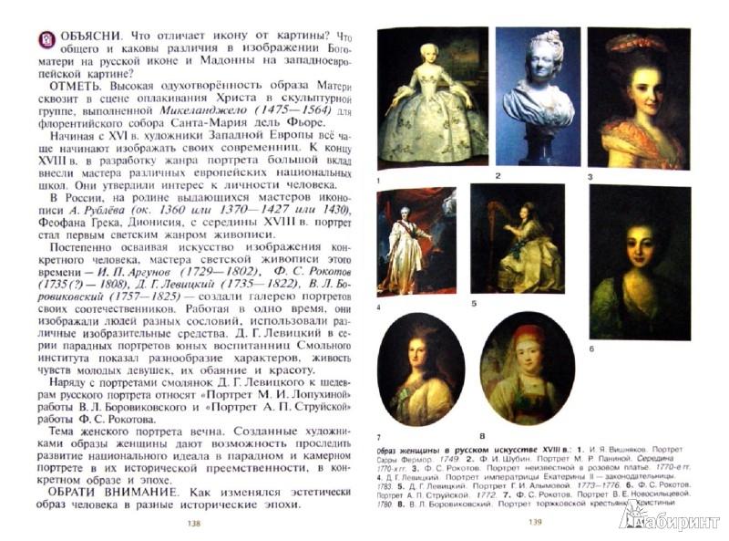Иллюстрация 1 из 7 для Изобразительное искусство. 6 класс. Учебник. ФГОС - Шпикалова, Ершова, Поровская | Лабиринт - книги. Источник: Лабиринт