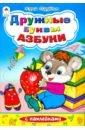 Дружные буквы азбуки, Парфенов Ю.