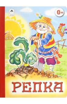 Купить Репка, Алтей, Сказки и истории для малышей
