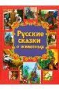 Русские сказки о животных народное творчество русские народные сказки о животных