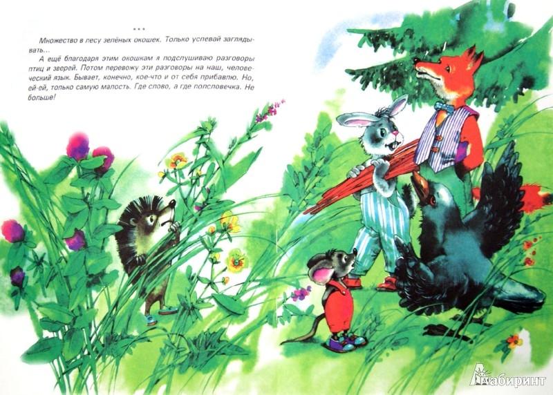 Иллюстрация 1 из 6 для Сказки доброго сверчка - Валерий Кастрючин   Лабиринт - книги. Источник: Лабиринт