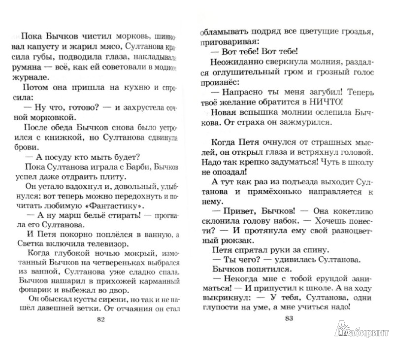 Иллюстрация 1 из 24 для Тили-тили-тесто. Веселые истории - Ирина Антонова   Лабиринт - книги. Источник: Лабиринт