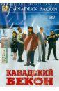 Обложка Канадский бекон (DVD)