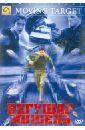 Обложка Бегущая мишень (DVD)