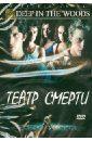 Обложка Театр смерти (DVD)