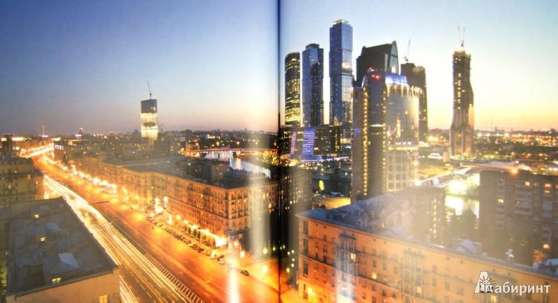 Иллюстрация 1 из 15 для Москва с высоты - Вуколов, Лаврентьев, Пронин   Лабиринт - книги. Источник: Лабиринт