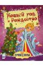 """Раскраска """"Принцессы. Новый Год и Рождество"""""""