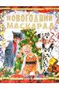 Шпеник Татьяна Новогодний маскарад