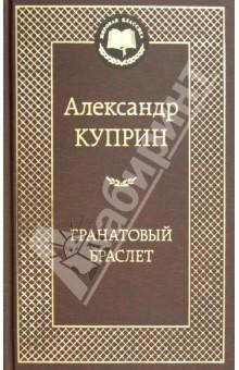 Гранатовый браслет классика