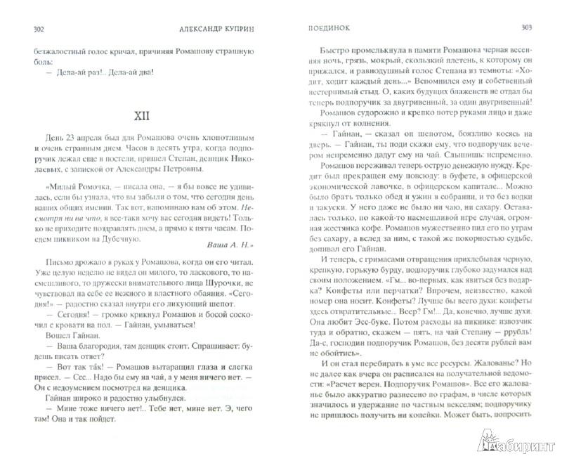 Иллюстрация 1 из 23 для Гранатовый браслет - Александр Куприн | Лабиринт - книги. Источник: Лабиринт