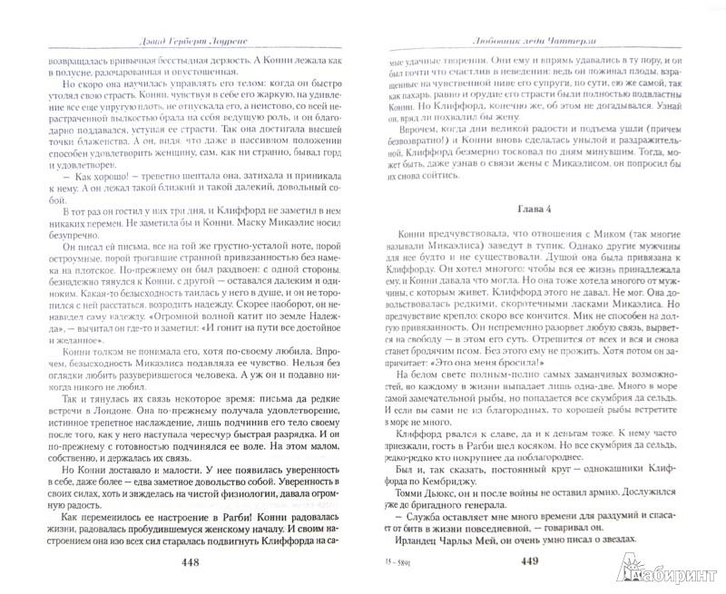 Иллюстрация 1 из 27 для Малое собрание сочинений - Дэвид Лоуренс   Лабиринт - книги. Источник: Лабиринт