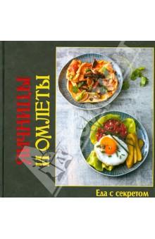 Яичницы и омлеты
