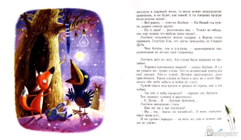 Иллюстрация 1 из 22 для Земляничный дождик. Сказки Маленького Лисенка - Игорь Фарбаржевич | Лабиринт - книги. Источник: Лабиринт