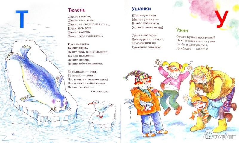 Иллюстрация 1 из 37 для Азбука Деда Мороза - Андрей Усачев | Лабиринт - книги. Источник: Лабиринт