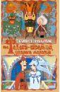 Филатов Леонид Алексеевич Про Федота-стрельца, удалого молодца леонид филатов про федота стрельца удалого молодца