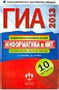 ГИА-2013. Информатика и ИКТ: типовые экзаменационные варианты: 10 вариантов