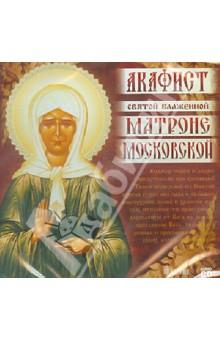 Акафист святой блаженной Матроне Московской (CD)