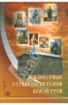 Неизвестные страницы истории Белой Руси в документах и исследованиях (с древнейших времен до 1569 г)