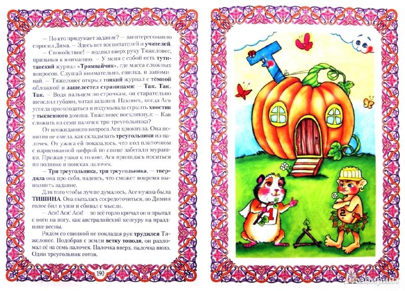 Иллюстрация 1 из 20 для Сказочная азбука - Ирина Богданова | Лабиринт - книги. Источник: Лабиринт