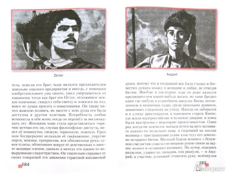 Иллюстрация 1 из 6 для Литература. 6 класс. Учебник в 2-х частях. Часть 1. ФГОС (+CD) - Геннадий Меркин   Лабиринт - книги. Источник: Лабиринт