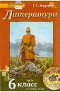 Меркин Геннадий Самуйлович Литература. 6 класс. Учебник в 2-х частях. Часть 1. ФГОС (+CD)