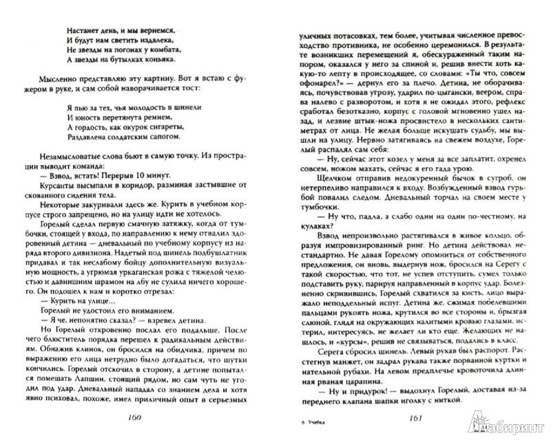 Иллюстрация 1 из 8 для Учебка - Алексей Ефремов | Лабиринт - книги. Источник: Лабиринт