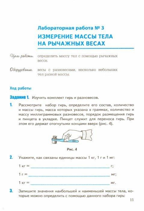 По перышкин тетрадь для физике класс работ лабораторных решебник 7