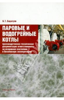Паровые и водогрейные котлы. Производственно-техническая документация ответственного за испр.сост.