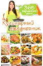 Кулинарный ежедневник. 365 вариантов меню