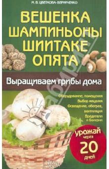 Вешенка, шампиньоны, шиитаке, опята. Выращиваем грибы дома мицелий грибов вешенка золотая 16 древесных палочек