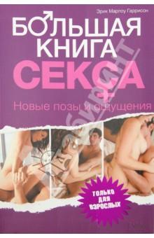 камасутра для влюбленных - учебник поз и красивого секса