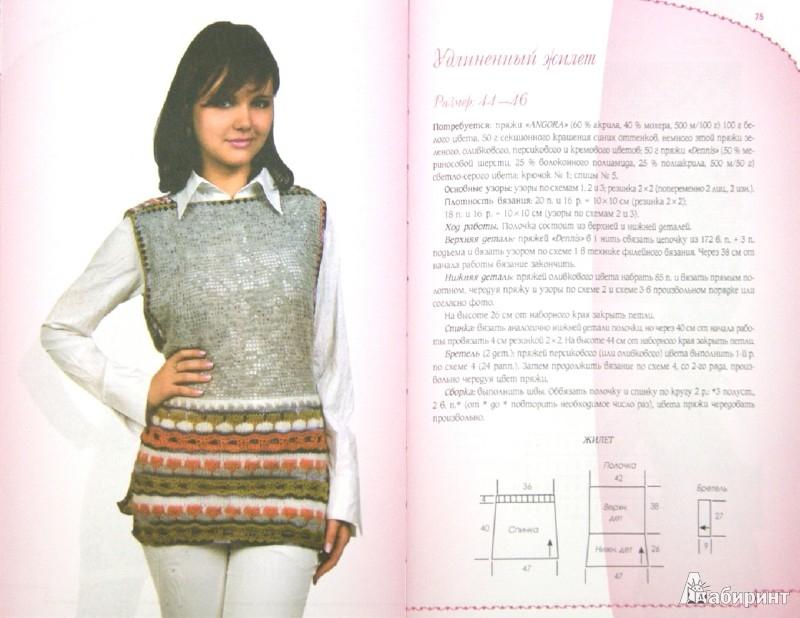 Иллюстрация 1 из 4 для Юбки, блузы, жилеты, болеро - Елена Ругаль | Лабиринт - книги. Источник: Лабиринт