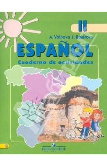 Испанский язык. 2 класс. Рабочая тетрадь. Углубленное изучение. ФГОС