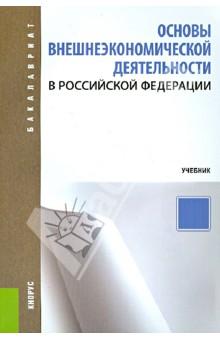 Основы внешнеэкономической деятельности в Российской Федерации. Учебное пособие