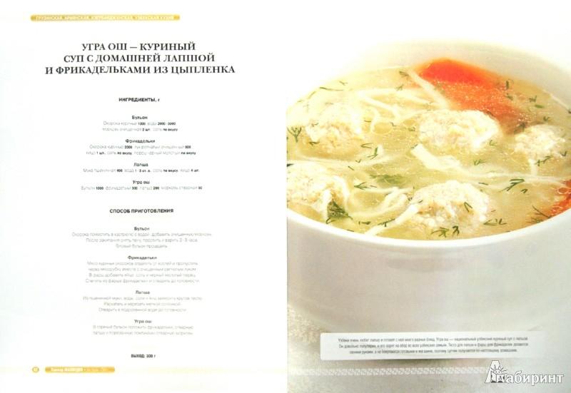 Иллюстрация 1 из 26 для Грузинская, армянская, азербайджанская, узбекская кухня: национальные рецепты от знаменитых поваров   Лабиринт - книги. Источник: Лабиринт