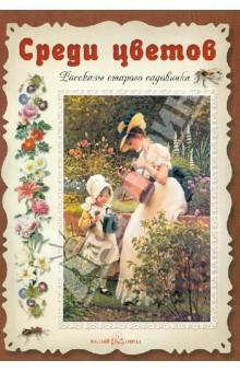 Среди цветов. Рассказы старого садовника апдайк д рассказы о маплах