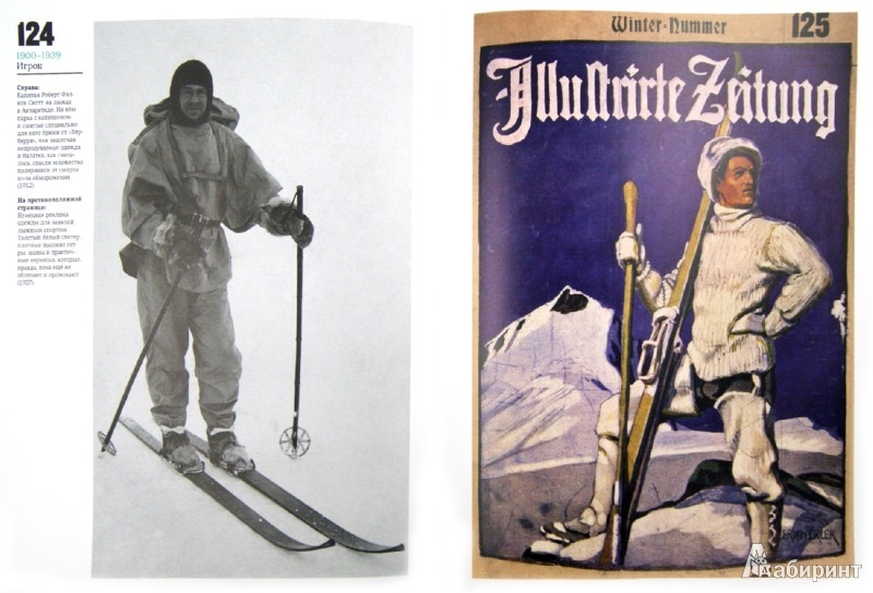 Иллюстрация 1 из 14 для 100 лет моды для мужчин - Келли Блэкмен | Лабиринт - книги. Источник: Лабиринт