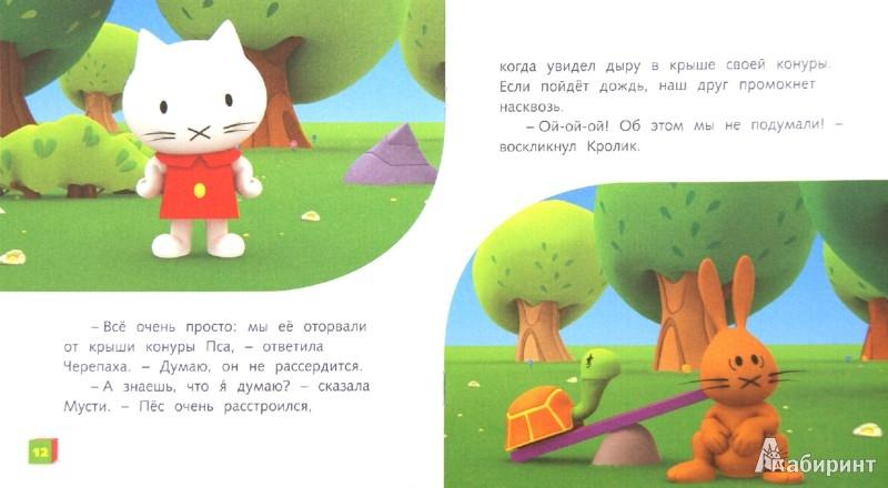 Иллюстрация 1 из 5 для Пропавшая доска | Лабиринт - книги. Источник: Лабиринт