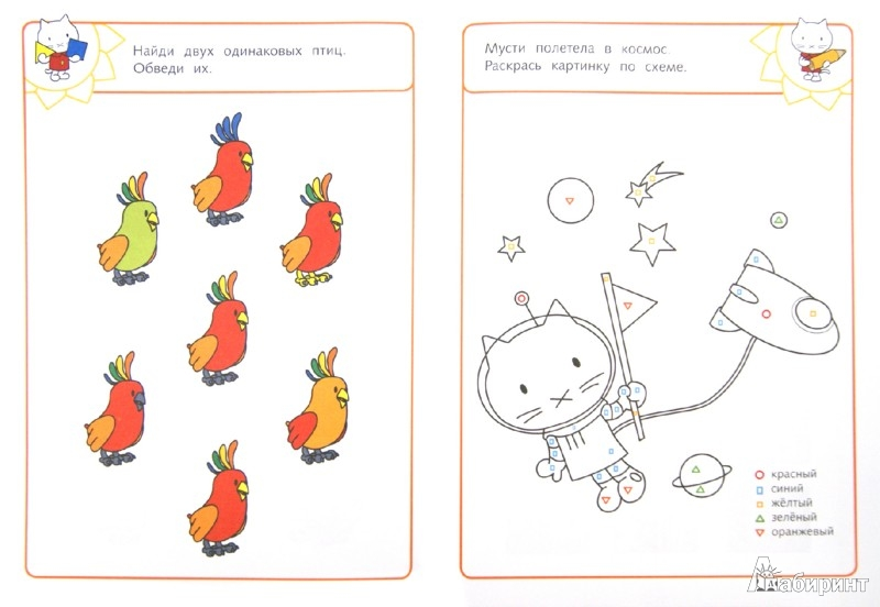 Иллюстрация 1 из 21 для Мусти. Я играю | Лабиринт - книги. Источник: Лабиринт